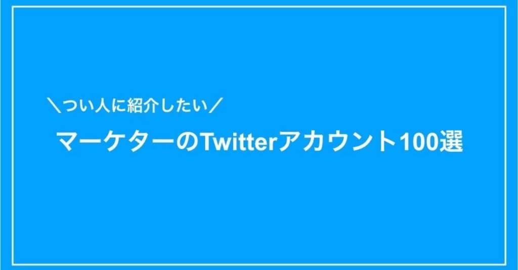 つい人に紹介したくなるマーケターのTwitterアカウント100選は?